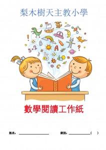 數學閱讀小冊子