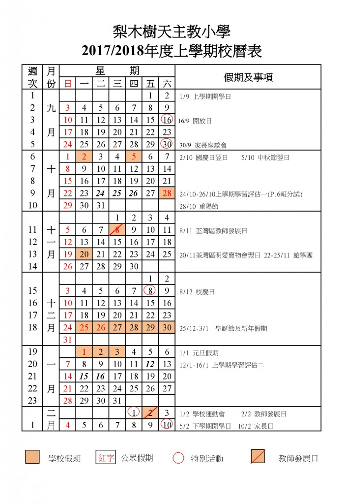 17-18校曆表(15-8-17)--11