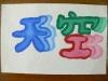 4D 吳倩瑩